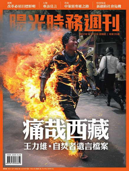 tibetan protestor self immolation
